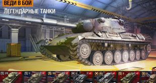 World of Tanks Blitz: масштабная игра танки