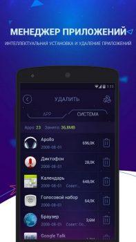 бесплатный антивирус DU Speed Booster на телефон