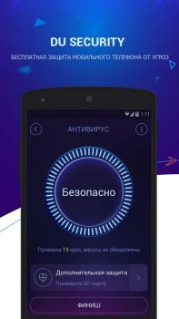 бесплатный антивирус DU Speed Booster на телефон