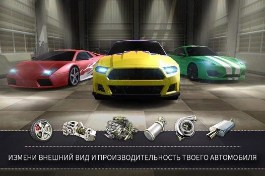 Игра Top Speed: Drag & Fast Racing