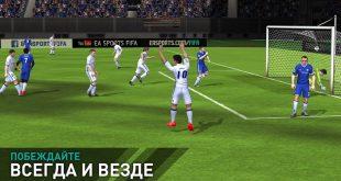 игра FIFA Mobile на Андроид