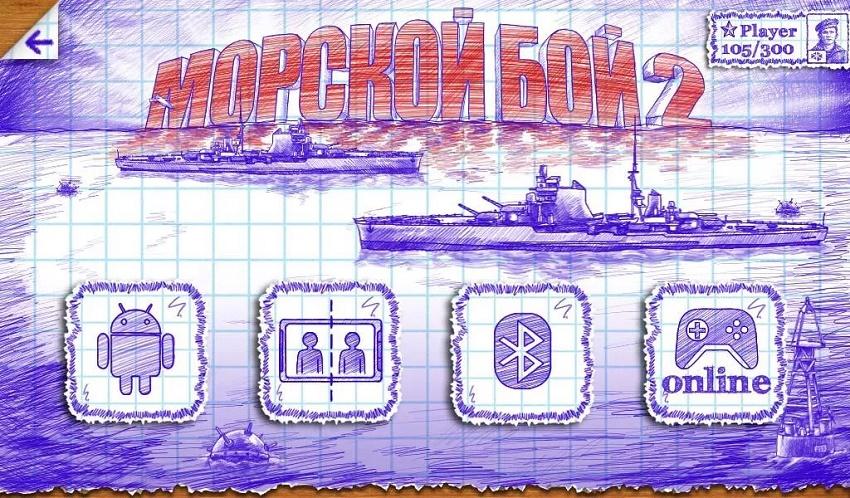 Игра Морской бой 2 для телефона