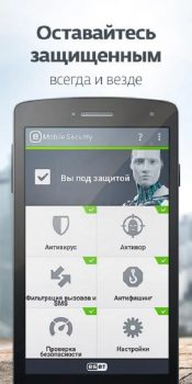 Mobile Security & Antivirus антивирус на телефон