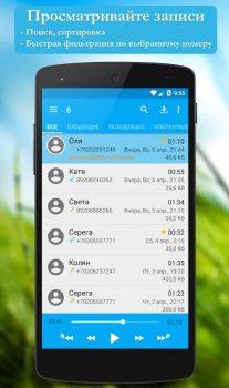 приложение Звондик для записи звонков