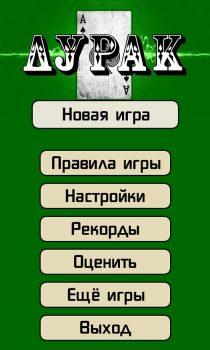 карточная игра дурак