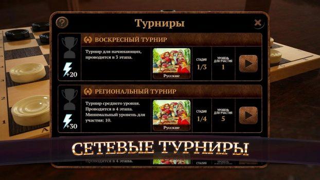 бесплатная игра «Шашки» на телефон