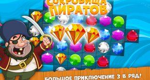 игра «Сокровища пиратов» на телефон Андроид