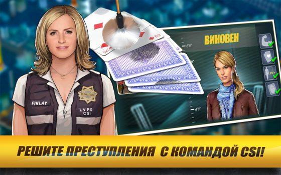 Hidden Crimes: криминальный квест