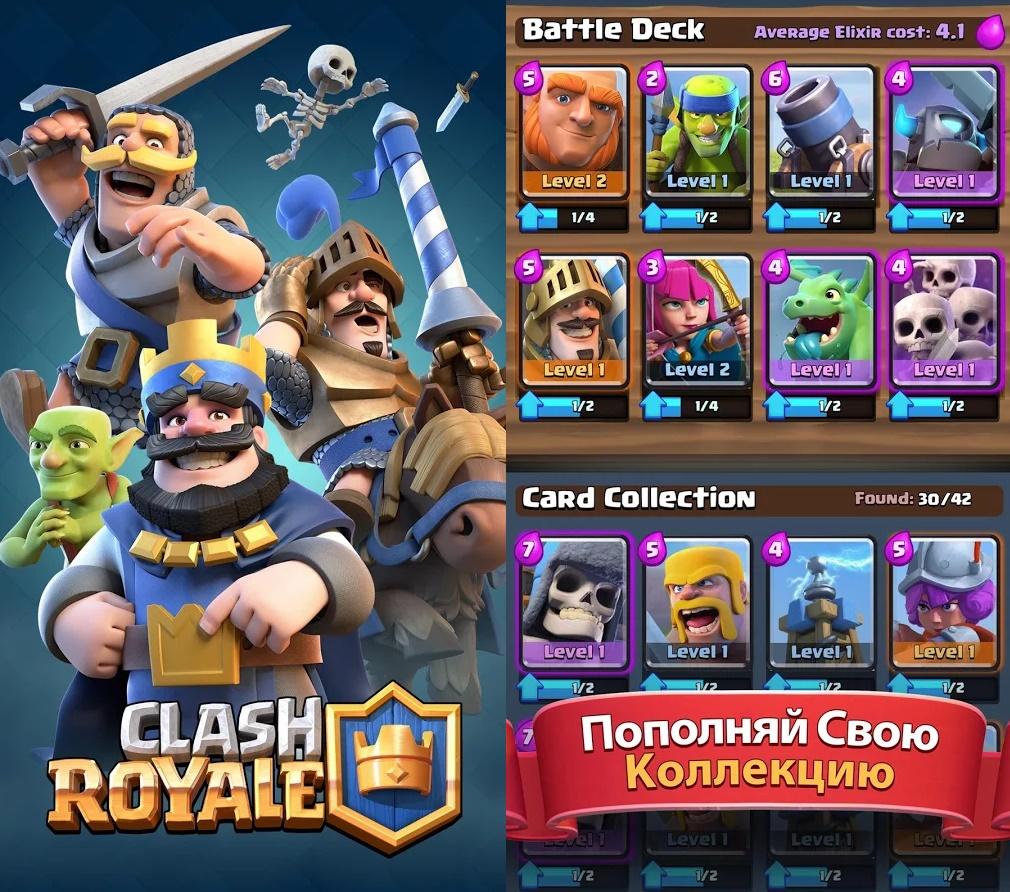 игра Clash Royale для телефона