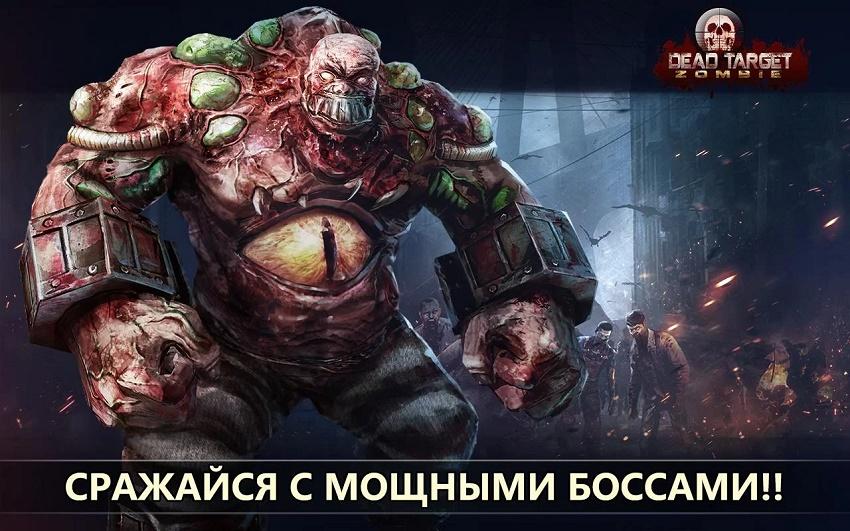 игра DEAD TARGET: Zombie