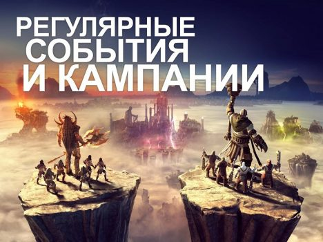 игра Dawn of TItans