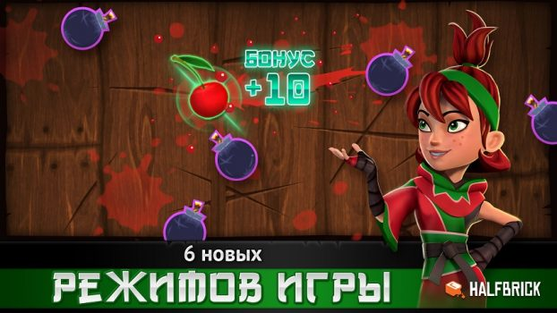 Fruit Ninja Free: фруктовый мир
