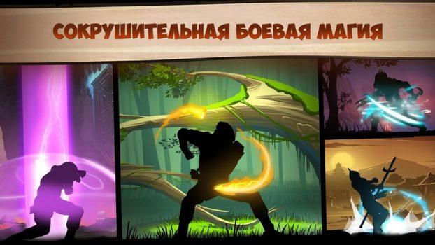игра Shadow Fight 2 на андроид