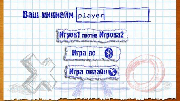 игра Крестики Нолики на андроид