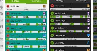 Программа Advanced Download Manager