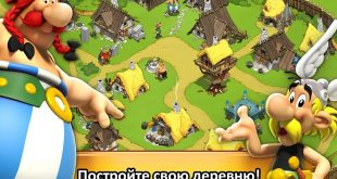 игра Asterix and Friends на телефон