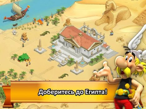 игра Asterix and Friends стратегии на телефон