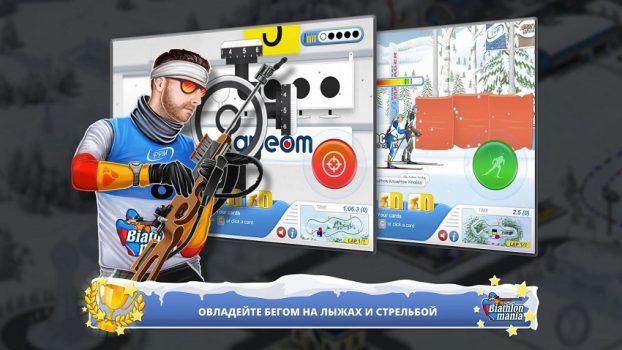 спортивная игра Biathlon Mania