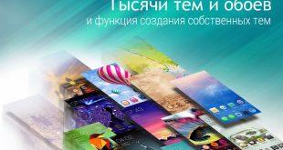 лаунчер для андроид на русском