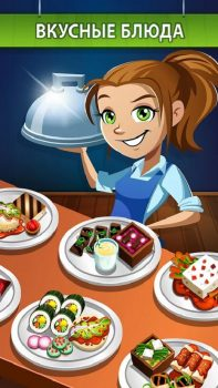 игра Cooking Dash 2016
