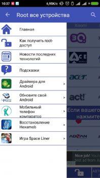 скачать приложение Root