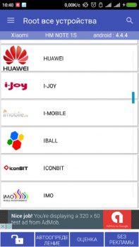 root прав на телефон андроид