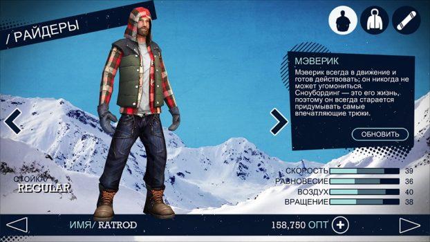 спортивная игра Snowboard Party Lite на телефоне