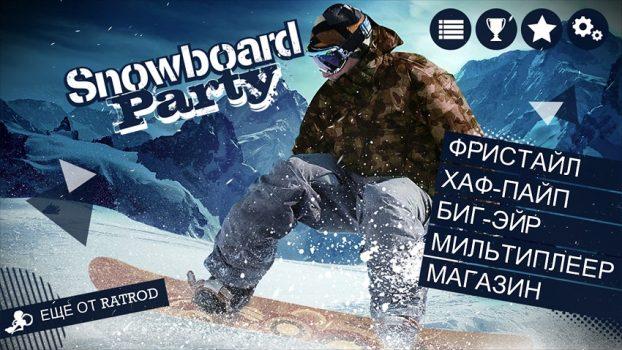 скачать спортивную игра Snowboard Party Lite