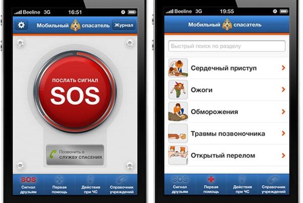 Мобильный МЧС России