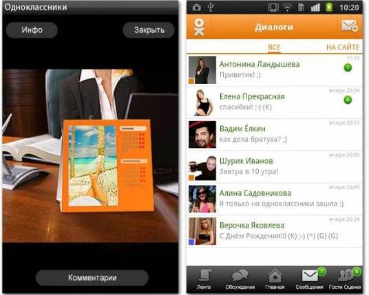 Бесплатное приложение для телефона